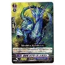カードファイトヴァンガードG 第9弾「天舞竜神」/G-BT09/097 蒼波竜 サブマージ・ドラゴン C