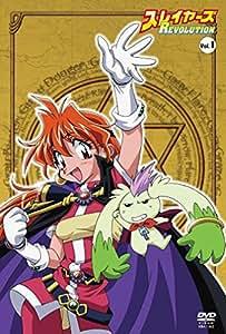 スレイヤーズREVOLUTION Vol.1 [DVD]