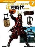 歴史の流れがわかる時代別新・日本の歴史 7 江戸時代 前期