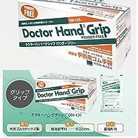 オカモト ドクターハンドグリップ OM-130 7.5号サイズ 20双/個包装(パウダーフリー)手術用手袋
