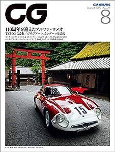 CG(CAR GRAPHIC)2020年8月号 [雑誌]