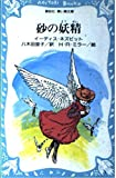 砂の妖精 (講談社青い鳥文庫 (72‐1))