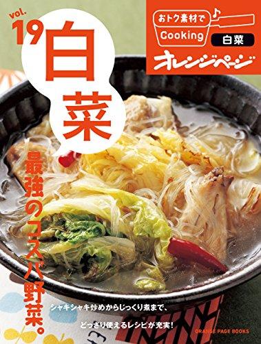 おトク素材でCooking♪ vol.19 白菜 最強のコスパ野菜。