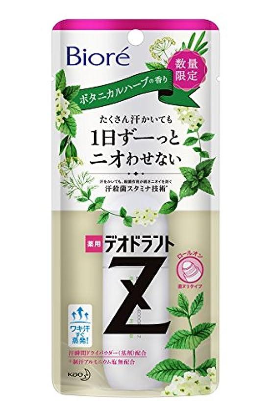 ゼリーイブウミウシビオレ デオドラントZ ロールオン ボタニカルハーブの香り [医薬部外品]