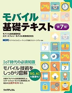 モバイル基礎テキスト第7版
