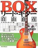 ギターでマイナーペンタの覚え方 ミニブロック法