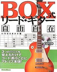 BOX式リード・ギター自由自在 3つのBOXを覚えるだけでコード進行ごとにアドリブ実現!  (CD付)