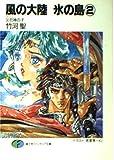風の大陸氷の島〈2〉災厄神(ギグラバ)の子 (富士見ファンタジア文庫)