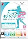 Shape Boxing 2: Wii de Enjoy Diet! [Japan Import] [並行輸入品]
