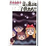 霊と遊ぶな子供たち!! / 犬木 加奈子 のシリーズ情報を見る
