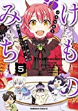 けものみち コミック 1-5巻セット