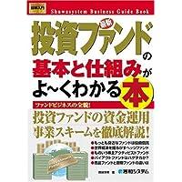 図解入門ビジネス最新投資ファンドの基本と仕組みがよ~くわかる本 (How‐nual Business Guide Book)