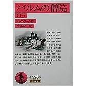 パルムの僧院〈上〉 (岩波文庫)