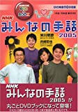 NHKみんなの手話 (2005) (NHK出版DVD+BOOK)