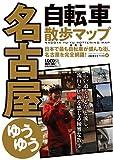 名古屋・ゆうゆう自転車散歩マップ (自転車生活ブックス05)