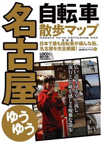 名古屋・ゆうゆう自転車散歩マップ (自転車生活ブックス05)の詳細を見る