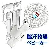 えりかけ扇風機 BodyFan(服の中へ送風)背汗・脇汗乾燥/ベビーカー/ヘルメット/冷却タオル USB充電池式 ハンズフリー 携帯扇風機 (3インチファン, 白)