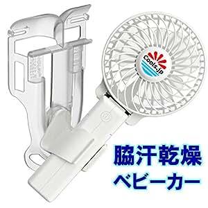 えりかけ扇風機 BodyFan(服の中へ送風)背汗・脇汗乾燥/ベビーカー対応 USB充電池式 ハンズフリー 携帯扇風機 (3インチファン, 白)