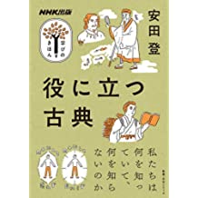 役に立つ古典 NHK出版 学びのきほん
