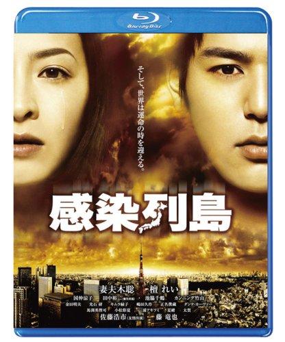 感染列島 [Blu-ray]の詳細を見る