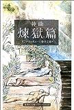 神曲 煉獄篇 (集英社文庫ヘリテージシリーズ)