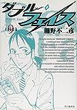 ダブル・フェイス 9 (ビッグコミックス)