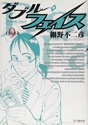 ダブル・フェイス 9 (ビッグコミックス)の詳細を見る