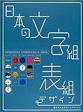 日本の文字組・表組デザイン―目次から本文のデザインまで