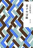 夏子の冒険 (角川文庫) 画像