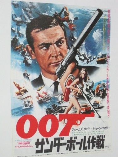 1974年公開時の映画チラシ 007サンダーボール作戦 東急レックス・銀座東急の館名 ガイ・ハミルトン監督 ショーン・コネリー クローディーヌ・オージェ