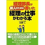 経理部長が新人のために書いた経理の仕事がわかる本