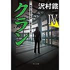 クランIV - 警視庁機動分析課・上郷奈津実の執心 (中公文庫)