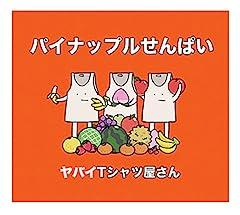 ヤバイTシャツ屋さん「とりあえず噛む」のジャケット画像