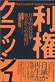 利権クラッシュ―日本列島分裂!地方からの夜明け