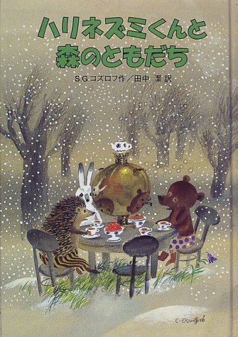 ハリネズミくんと森のともだちの詳細を見る