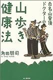 百名山登頂ドクターの山歩き健康法