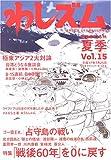 わしズム〈夏季 Vol.15〉