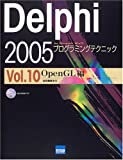 Delphi 2005プログラミングテクニック―for Microsoft Win32 (Vol.10)