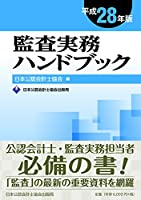 監査実務ハンドブック〈平成28年版〉