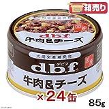 デビフ缶 牛肉&チーズ 85g×24缶