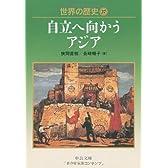 世界の歴史〈27〉自立へ向かうアジア (中公文庫)