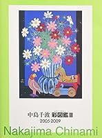 中島千波彩図鑑〈3〉2005‐2009 (求龍堂グラフィックス)