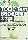 CD BOOK TOEIC Test 860点突破大特訓
