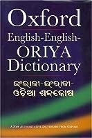 Oxford English-english-oriya Dictionary: Ingraji-ingraji-odia-sabdakosha