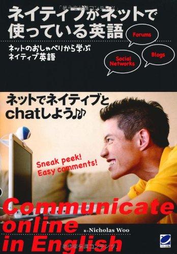 ネイティブがネットで使っている英語の詳細を見る