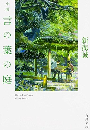 小説 言の葉の庭 (角川文庫)の詳細を見る