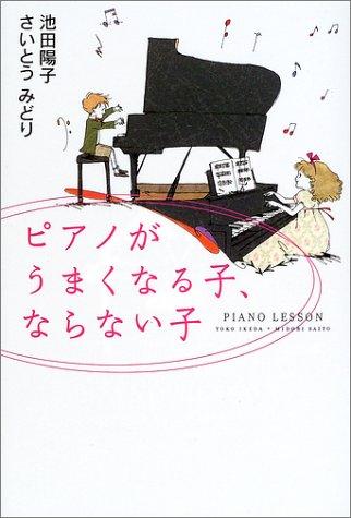 ピアノがうまくなる子、ならない子の詳細を見る