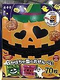 金吾党 かぼちゃ型のおせんべい 大容量 70枚入り はちみつ入り 醬油味