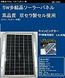5Wソーラーパネル、太陽光パネル 5W、 京セラ製セル使用、セル変換効率16.7%, 12vバッテリー/キャンピングカー充電に最適、表面取付穴6個、ケーブル(155cm)付属、簡単設置可