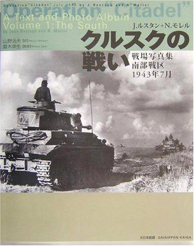 クルスクの戦い―戦場写真集 南部戦区1943年7月